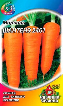 Шантенэ 2461
